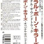 Natural Born Killers Japan Obi Card