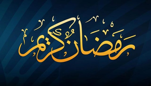 ''رمضان الکریم'' اللہ کی رضا اور اُس کےقُرب کا سرچشمہ