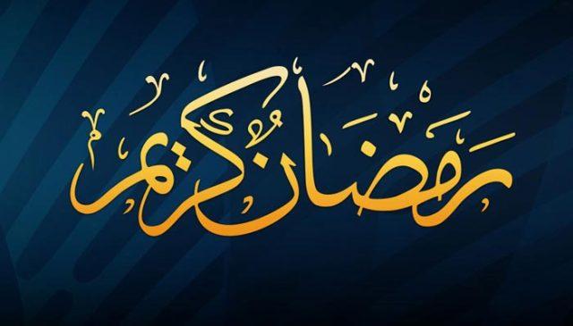 روزہ اور رمضان فضائل و مسائل