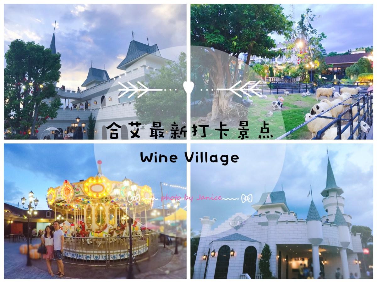 【泰國合艾自由行】童話世界般的Wine Village — 新打卡景點 – Janice