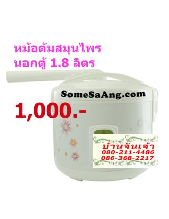 หม้อต้มสมุนไพร 1.8ลิตร(นอก)