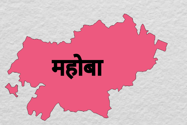 महोबा जिले की मैप