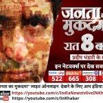 जनता का मुकदमा के दूसरे एपिसोड में बंगाल गैंगरेप पीड़िता का मुद्दा उठाया गया