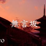 玉置浩二トリビュートアカペラ#5「無言坂」をカバー