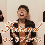 玉置浩二トリビュートアカペラ#13「Friend」(安全地帯)