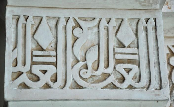 Na kolumnach wersety z Koranu.