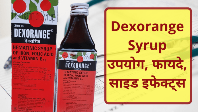 Dexorange Syrup in hindi use fayde side effects