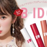 Review: B IDOL plump tint lipstick 03 beige