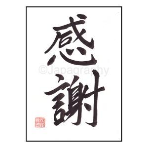 Kalligraphie Dankbarkeit