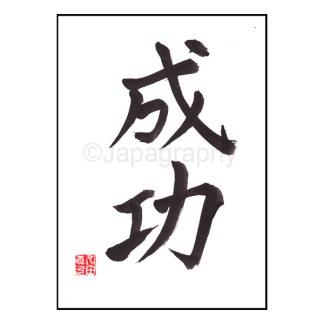 Kalligraphie Erfolg