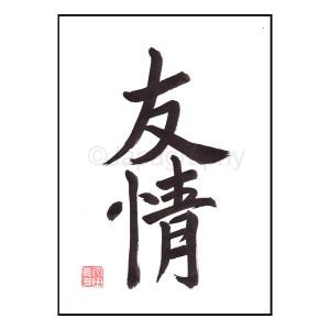 Kalligraphie Freundschaft