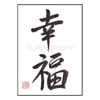 Kalligraphie Froehlichkeit