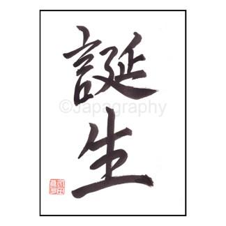 Kalligraphie Geburt