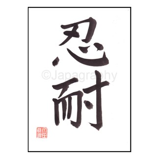 Kalligraphie Geduld