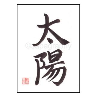 Kalligraphie Sonne