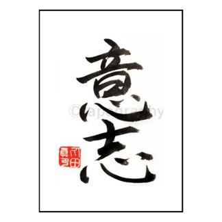 Kalligraphie Willen