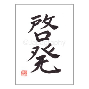Kalligraphie Erleuchtung