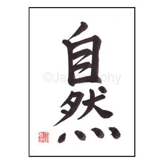 Kalligraphie Natur