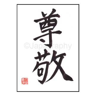 Kalligraphie Respekt