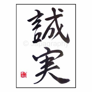 Kalligraphie Ehrlichkeit