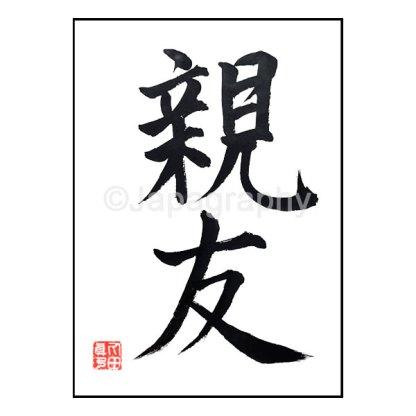 beste-r-Freund-in-kalligraphie