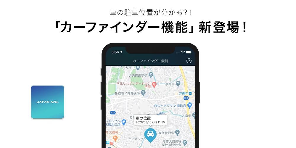 SmartBC JAPAN AVE. カーファインダー