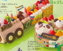 シャトレーゼ こどもの日ケーキ
