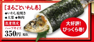くら寿司2
