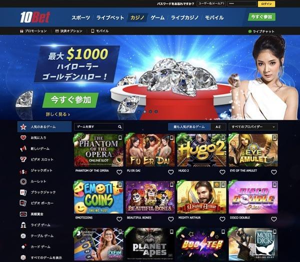 10bet - ベラジョンカジノより勝てるゲームを探してみる。ベラジョンカジノ以外のオンラインカジノまとめ
