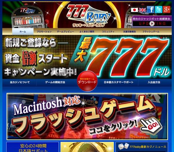 777baby - ベラジョンカジノより勝てるゲームを探してみる。ベラジョンカジノ以外のオンラインカジノまとめ