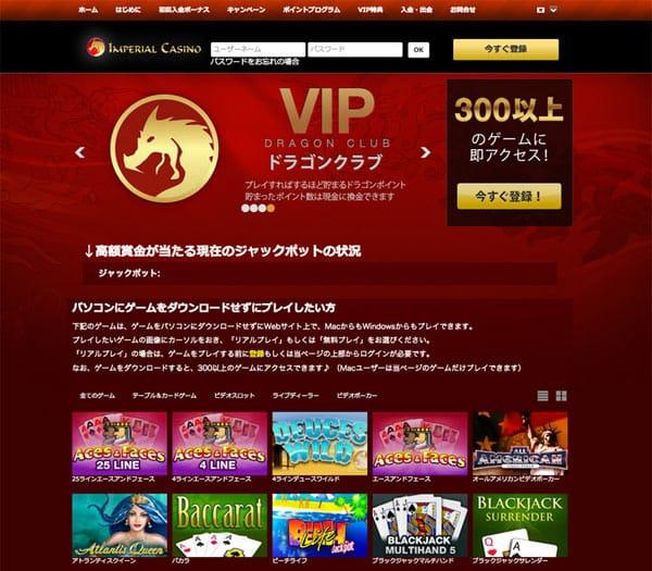 imperial - ベラジョンカジノより勝てるゲームを探してみる。ベラジョンカジノ以外のオンラインカジノまとめ