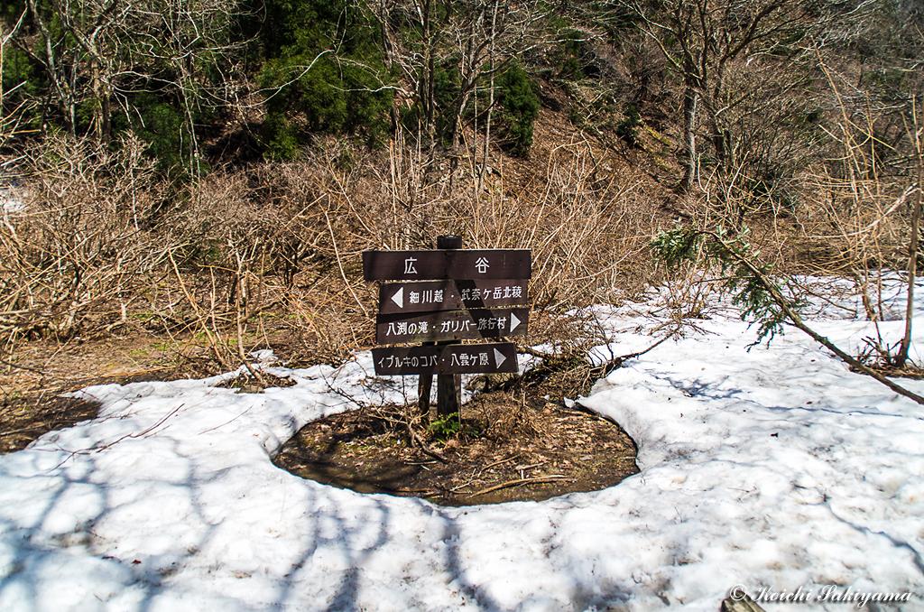広谷…武奈ヶ岳周辺の要所のひとつ