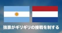 アルゼンチンとオランダがベスト4進出決定!