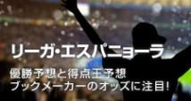 今年のリーガ・エスパニョーラの結果は!?優勝予想と得点王を予想!