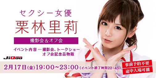 JIQOO170217kuribayashi