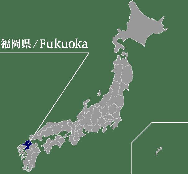 福岡県/Fukuoka