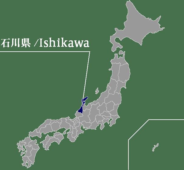 石川県/Ishikawa