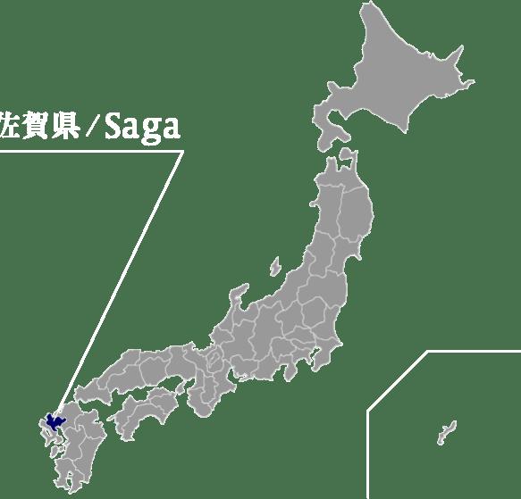 佐賀県/Saga