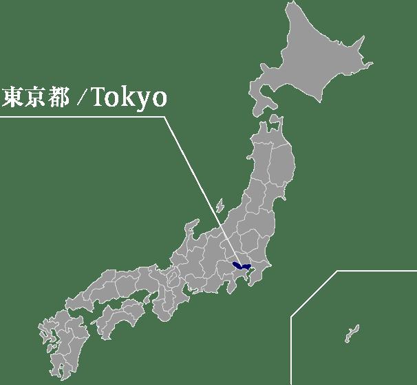 東京都/Tokyo