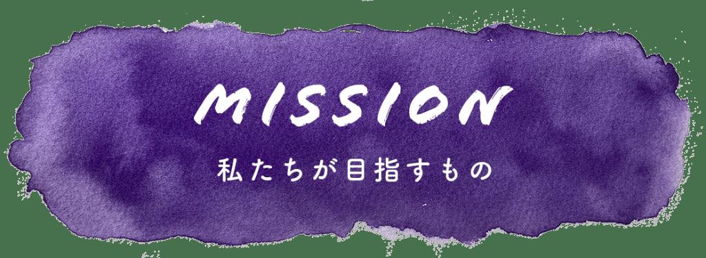 subtitle mission