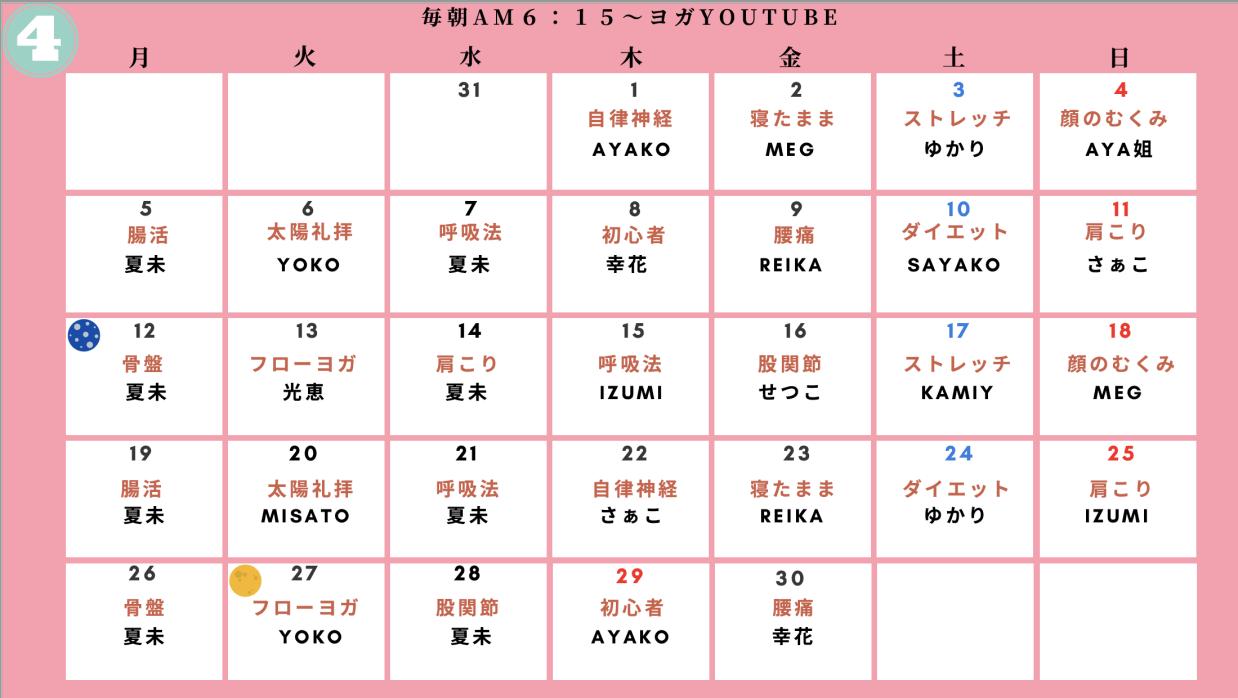 JapaneseYoga毎日朝ヨガ4月カレンダー