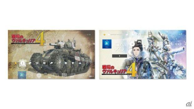 PS4用オリジナルテーマ「キービジュアル2」(イメージ)