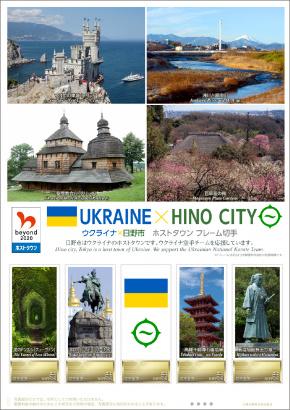"""японія - пошта м.токіо розпочинає продаж оригінальних марок """"україна - м.хіно"""""""