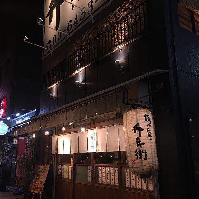 居酒屋 Izakaya #japan #tokyo #izakaya #bar #sake - from Instagram