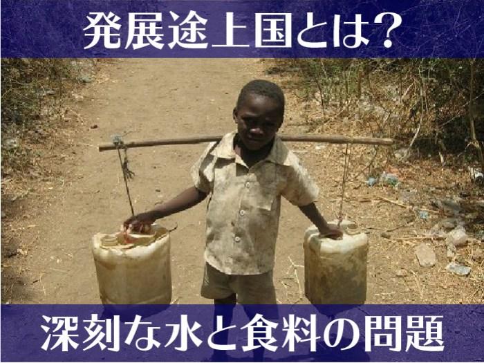 発展途上国とは?現状抱える水と食料の問題