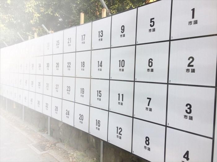 選挙の立候補者掲示板