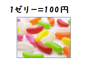 ゼリー100円2