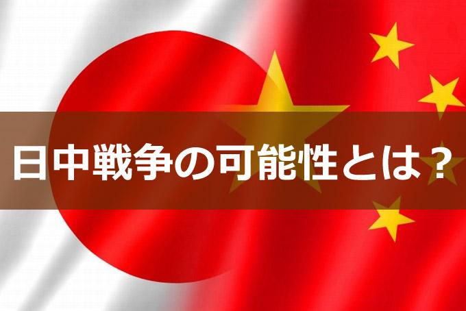 日本中国戦争の可能性イメージ