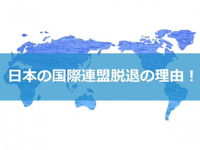 国際連盟脱退の日本の理由