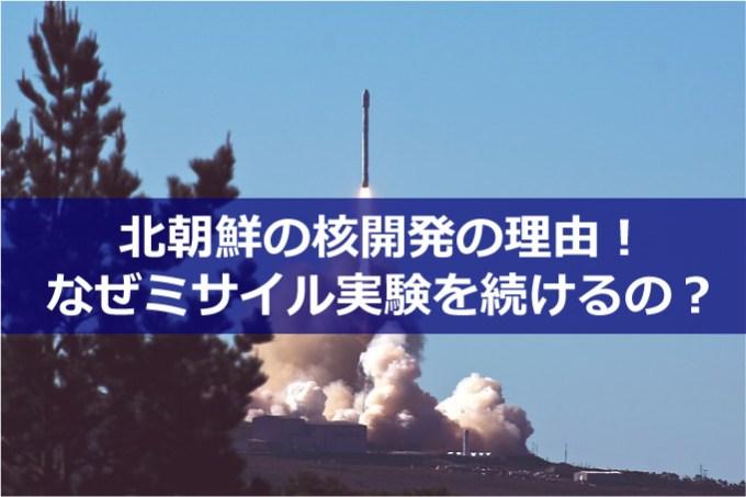 北朝鮮の核開発の理由!なぜミサイル実験を続けるの?